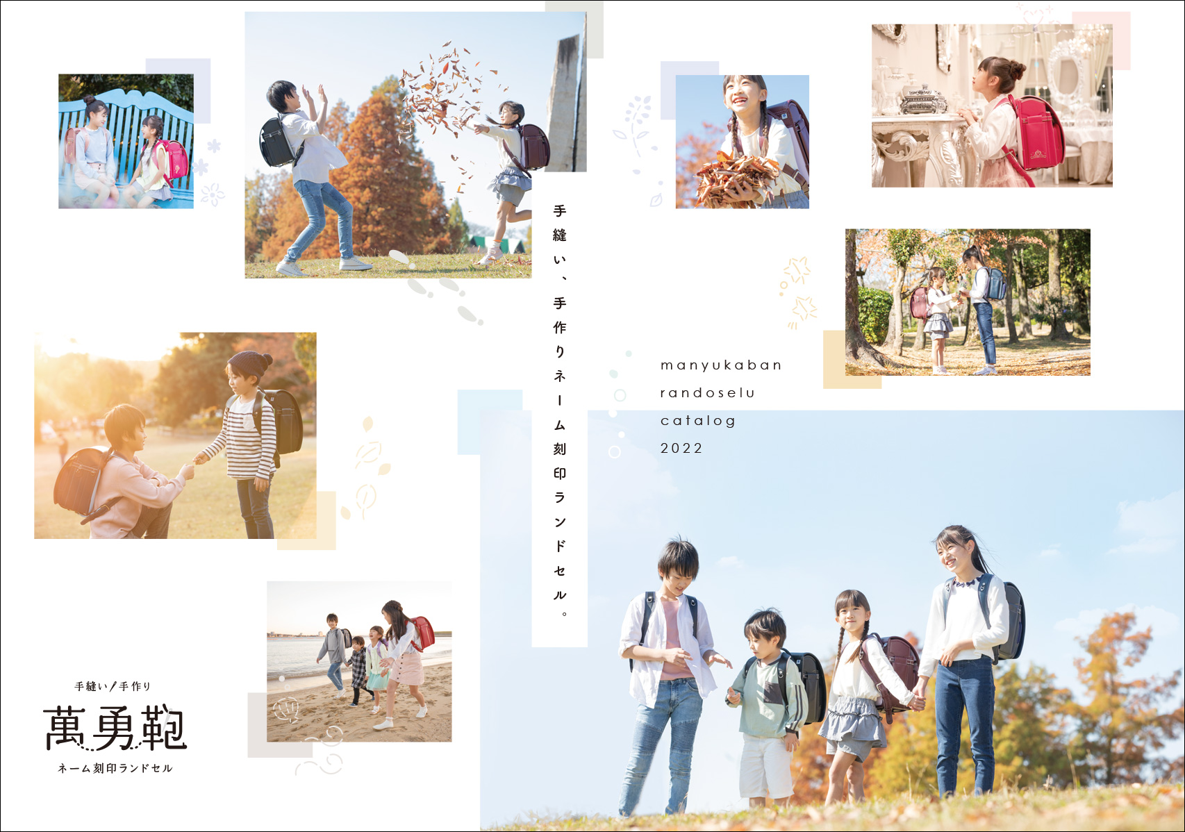 _manyu2022_catalog_0119-1